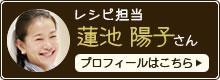 レシピ担当 蓮池陽子さんのプロフィールはこちら