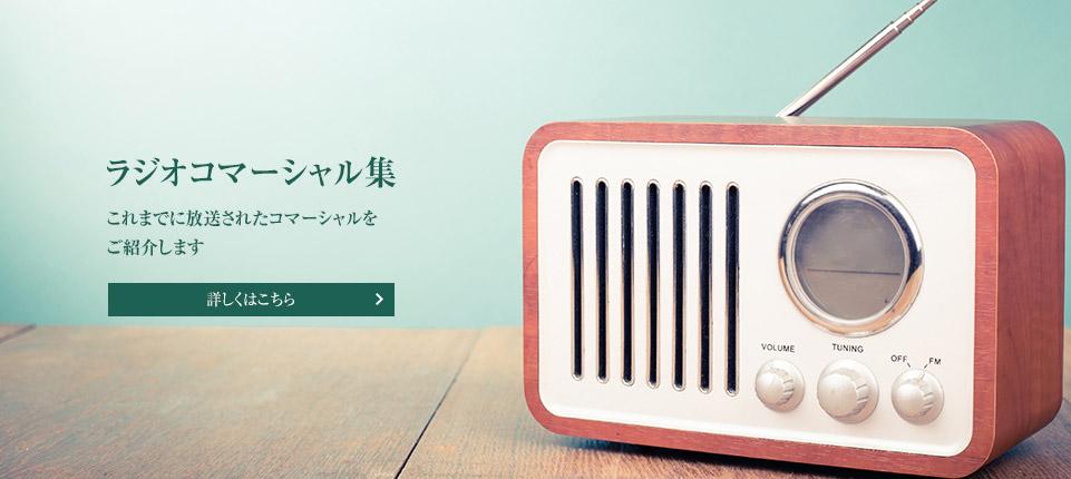 ラジオコマーシャル集