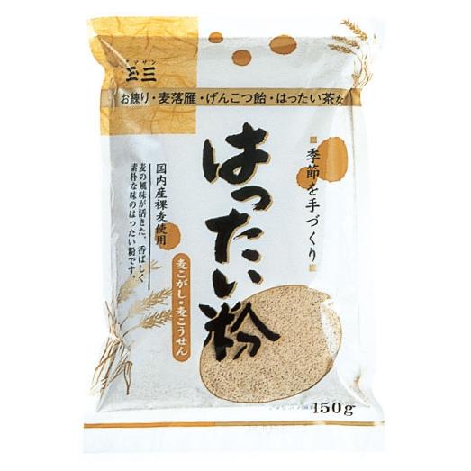 玉三 季節を手作り はったい粉