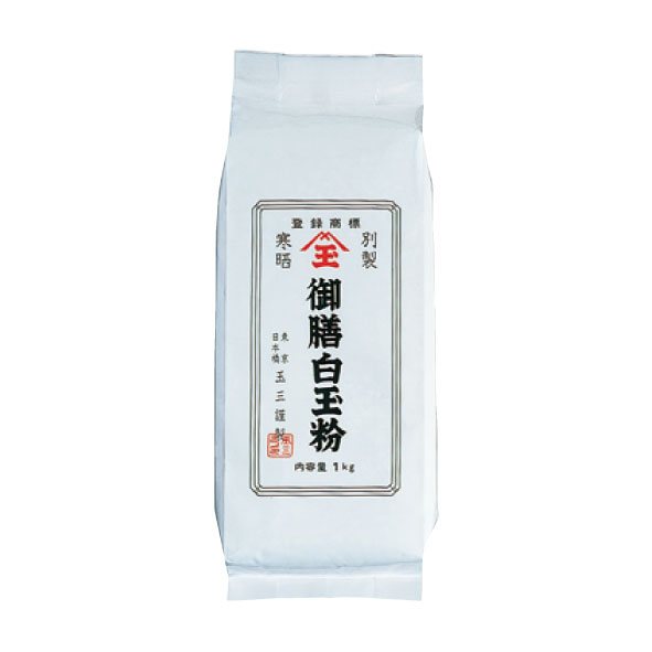 玉三 別製白玉粉 1kg
