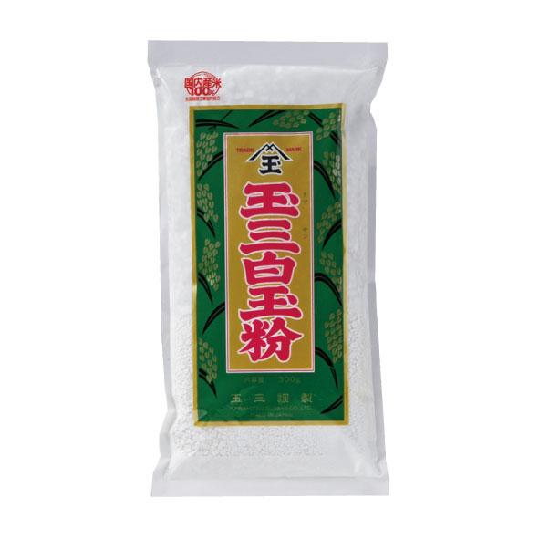 玉三 白玉粉300g