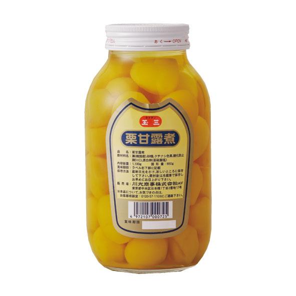 玉三 栗甘露煮 丸ビン