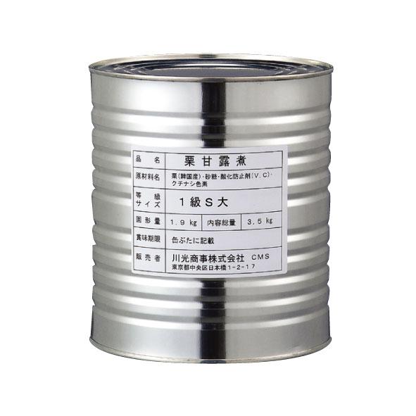 玉三 栗甘露煮 1号缶