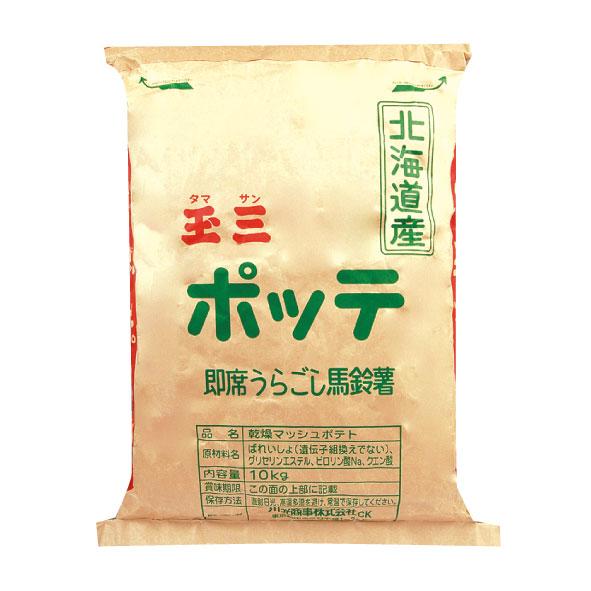 玉三 ポッテ