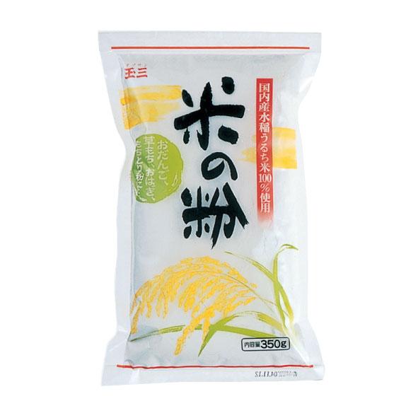 玉三 米の粉
