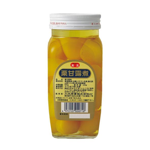 玉三 栗甘露煮 角ビン
