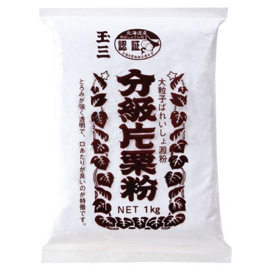玉三 分級片栗粉