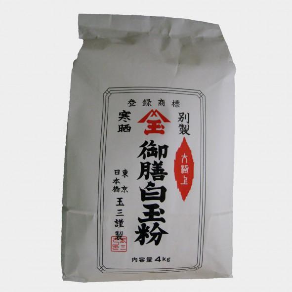 玉三 別製白玉粉 4kg
