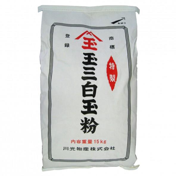 玉三 特製白玉粉 15kg